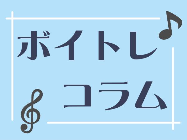 高音のための訓練